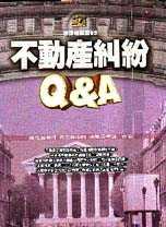 不動產糾紛Q&A