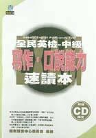 全民英檢 : 中級寫作.口說能力速讀本 = General English proficiency test