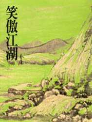 笑傲江湖 = The Smiling, proud wanderer