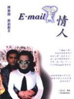 E-mail情人