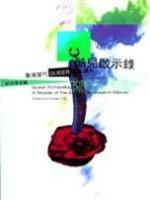 酷兒啟示錄:臺灣當代Queer論述讀本