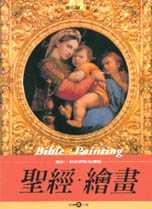 聖經.繪畫:舊約.新約與聖徒傳說
