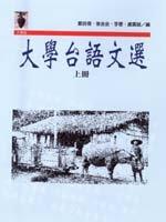 大學台語文選