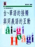 台語.華語的結構及動向:台.華語的接觸與同義語的互動
