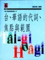 台語.華語的結構及動向:台.華語的代詞.焦點與範圍