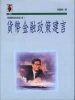 貨幣金融政策建言