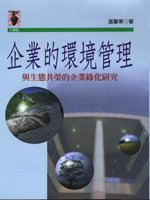 企業的環境管理:與生態共榮的企業綠化研究