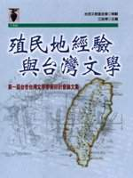 殖民地經濟與台灣文學 :  第一屆台杏台灣文學術研討會論文集 /