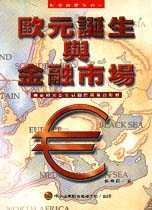 歐元誕生與金融市場