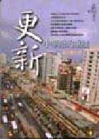 更新:中華路的重建