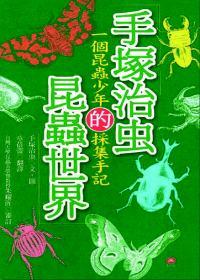 手塚治虫的昆蟲世界:一個昆蟲少年的採集手記