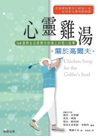 心靈雞湯 :  關於高爾夫 /