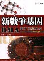 新戰爭基因:RMA,軍事事務革命