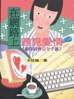 在網路上遇見愛情:網路約會完全手冊