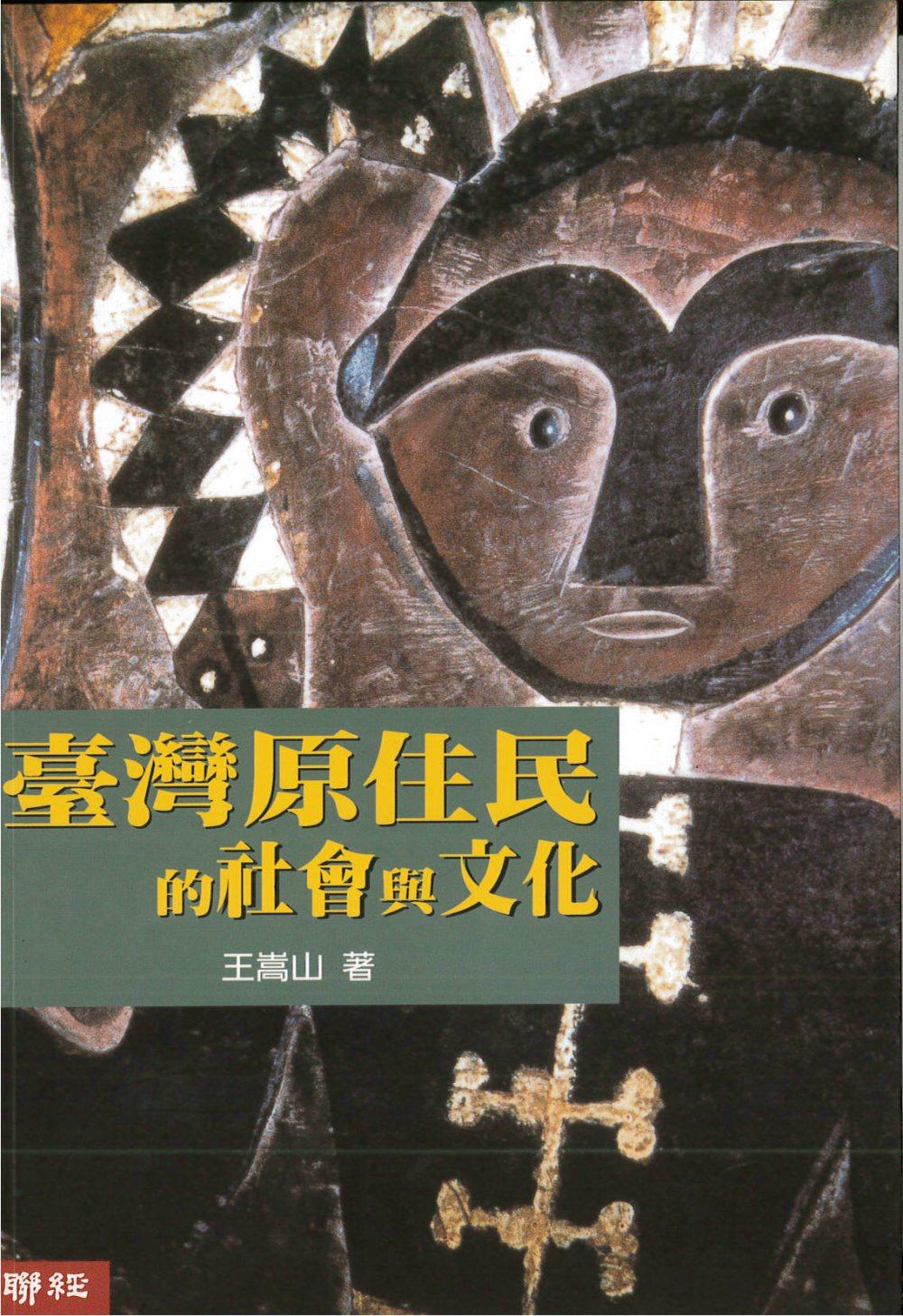 臺灣原住民的社會與文化 /