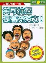 笑可抗癌提高免疫力!