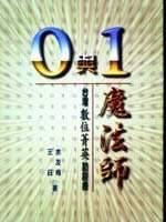 0與1魔法師:台灣數位菁英訪談錄