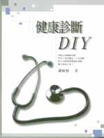 健康診斷DIY