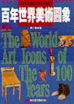 百年世界美術圖象 =  The world art icons of the 100 years /