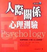 人際關係心理測驗 /