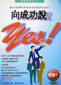 向成功說Yes!:進公司3年決定勝負的77項法則