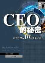 CEO的秘密:頂尖經理人的十大專業守則