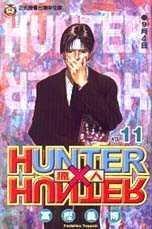 HUNTER x HUNTER 獵人 11