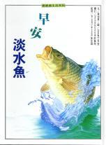 早安淡水魚 /