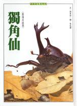 獨角仙 : 臺灣昆蟲篇