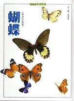 蝴蝶 : 臺灣昆蟲篇