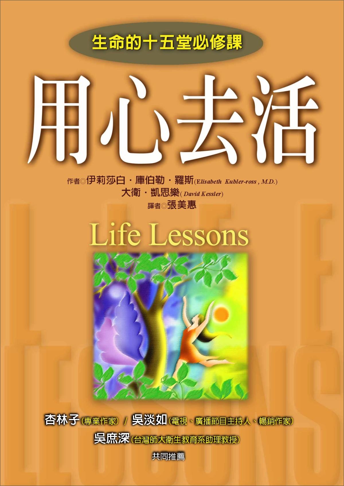 用心去活─生命的十五堂必修課
