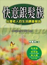 快意銀髮族 : 臺灣老人的生活調查報告