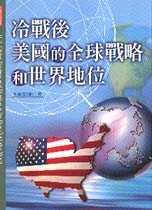 冷戰後美國的全球戰略和世界地位