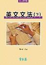 常春藤英文文法.  (下) /  賴世雄編著