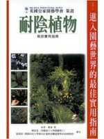 耐陰植物:栽培實用指南