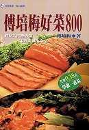 傅培梅好菜800