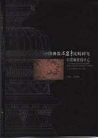 中印佛教石窟寺比較研究 : 以塔廟窟為中心 = Indian and Chinese Buddhist chetiyagharas : a comparative study