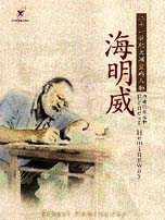海明威:二十世紀文壇靈魂人物