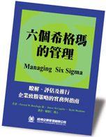 六個希格瑪的管理:瞭解.評估及推行企業致勝策略的實務與指南