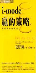 i-mode贏的策略:開啟行動商務的新大陸