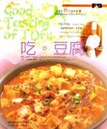 吃.豆腐 :  Good tasting of Tofu /