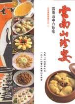 雲南山珍宴