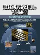 通往新經濟法則的7個途逕:資訊時代的新經濟學