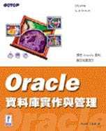 Oracle資料庫實作與管理 /