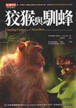 狡猴與馴蜂:揭開動物與人類的合作天性