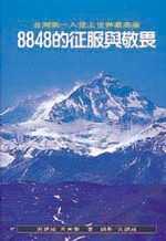 8848的征服與敬畏 :  臺灣第一人登上世界最高峰 /