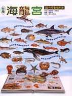 台灣海龍宮 :  探訪千奇百怪的海洋生物 /