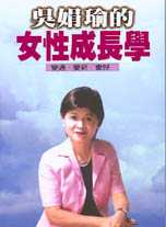 吳娟瑜的女性成長學