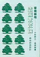 造園意匠論:綠地設施設計
