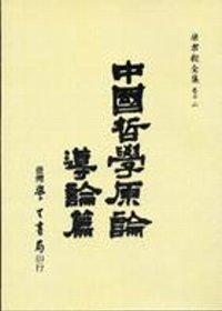 中國哲學原論.